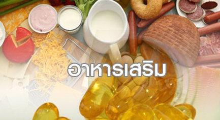 3 อาหารเสริมทำให้สุขภาพดีสร้างได้ด้วยตนเอง